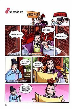 中国書籍 マンガ 『資治通鑑 隋...