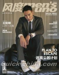 『風度MEN'S UNO CHINA 2018年11月(王陽明)』
