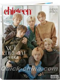 『小資CHIC TEEN 2019年10月(NCT DREAM、志晟海報)』
