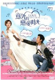 『意外的戀愛時光 Love Speaks (台湾版)』