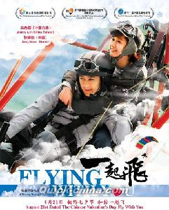 『一起飛 Flying with you(台湾版)』