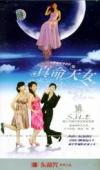S.H.E 真命天女(Reaching for the stars)