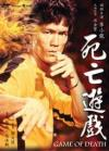 『死亡遊戲(Game of Death)(台湾版)』