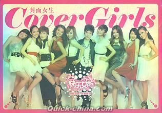 『Cover Girl 封面女生』