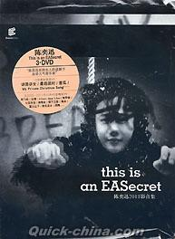 『This is an EASecret』