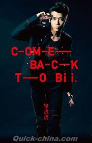 『Come back to Bii(台湾版)』