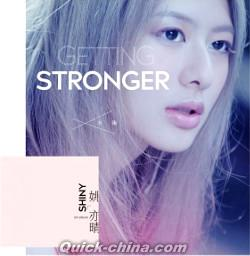 『漸強Getting Stronger(台湾版)』