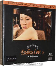 『Endless Love 4』