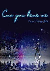 『Can you hear me(台湾版)』