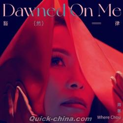 『豁然律 Dawned On Me(台湾版)』