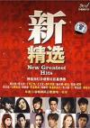 mc27407 新精選 New Greatest Hits